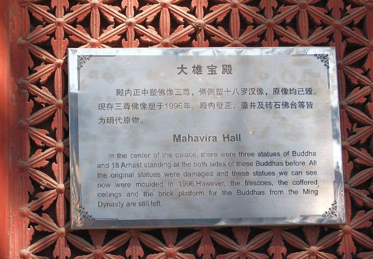 China reisen: Informationsschild in einem Tempel