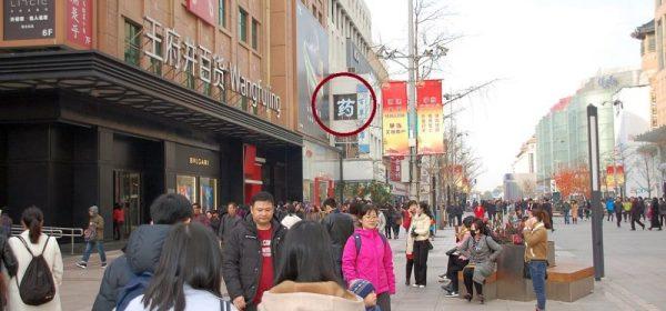 Medizin kaufen in China: Hilfreich dieses Zeichen Yao für Apotheke