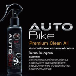 auto bike