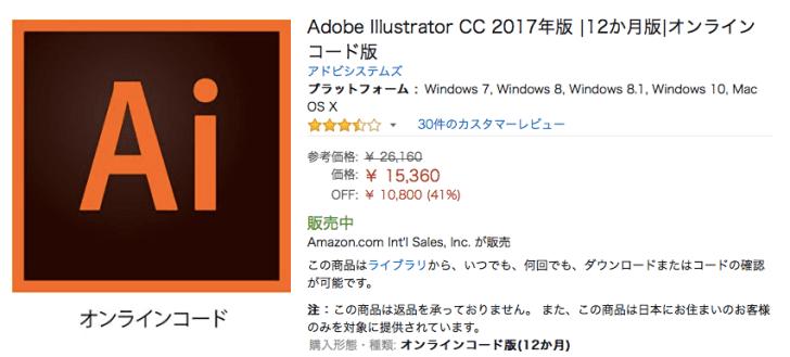 イラストレーター12ヶ月版が今ならアマゾンで10800円引き