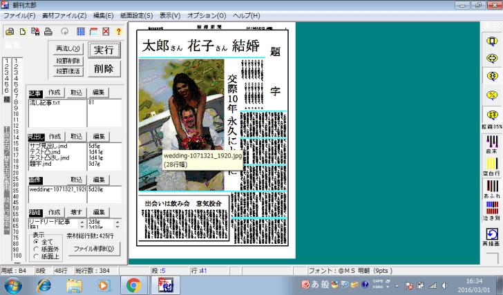 layout-hako-kansei