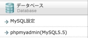 データベース設定