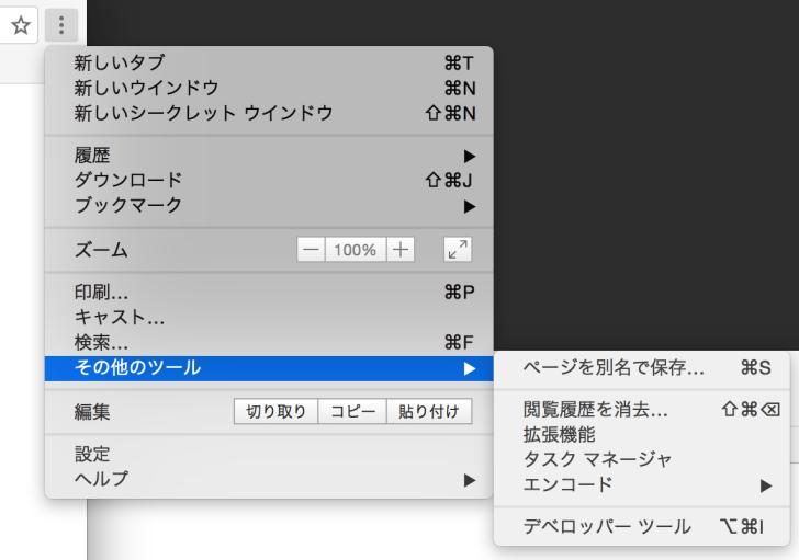 その他ツール→閲覧履歴の消去を選択