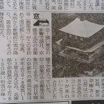 2016年末の日経新聞