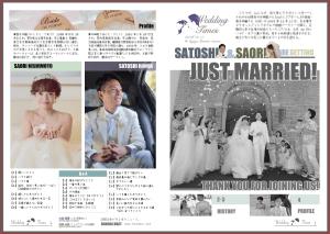 2016年12月に作った新聞(1ページと4ページ)