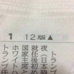 新聞の版制