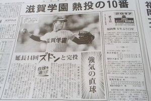 2017年3月23日付の毎日新聞
