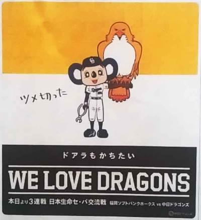 5月30日付の中日新聞に掲載された交流戦開幕の広告