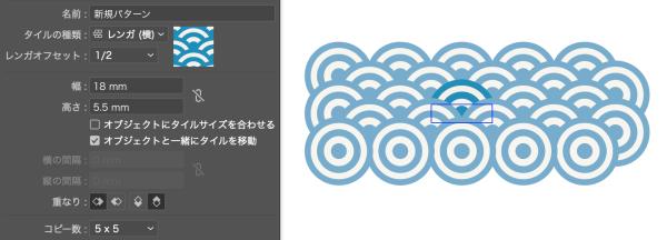 レンガ(横)のパターンを使用。幅を気持ち分縮めて密着させ、画像の半分以上が隠れるくらいの高さを設定すると青海波らしくなる