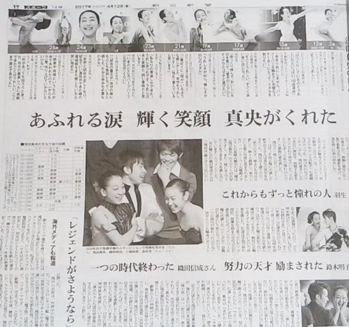 中央に写真が配置された新聞紙面