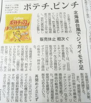 毎日新聞の紙面(2017年4月11日付け)