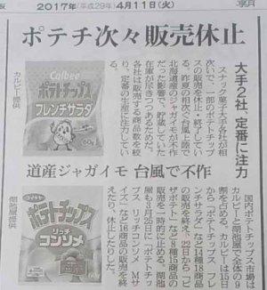 朝日新聞の紙面(2017年4月11日付け)