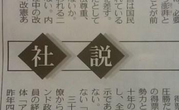中日新聞の社説面の画像