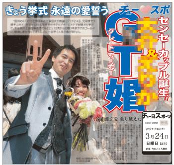 2013年3月に制作したスポーツ新聞風の結婚新聞(表面)