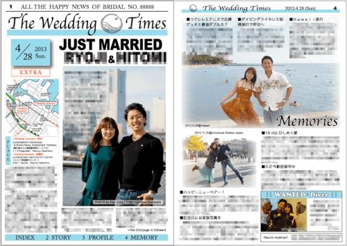 2013年4月に制作した英字新聞風の結婚新聞(表面)