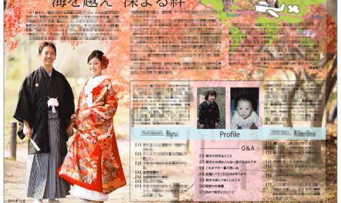 写真を全面配置した結婚新聞レイアウト