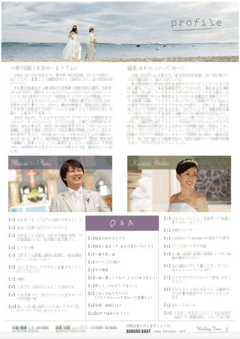 2016年10月に制作した英字新聞風の結婚新聞(裏面)