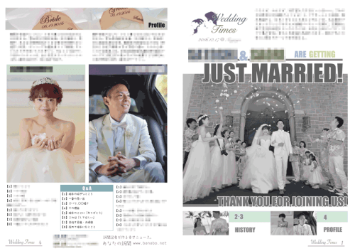 2016年12月に制作した英字新聞風の結婚新聞(表面)