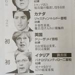 サミットの出席者(朝日新聞より)