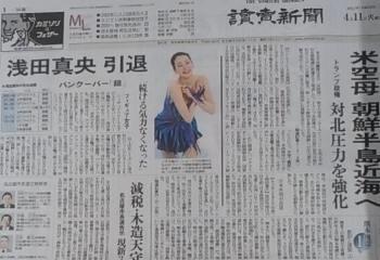 核となる新聞の1面