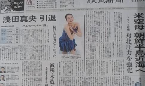 12段化された読売新聞の1面