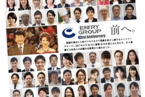 エントリーグループの創立記念新聞(表紙)