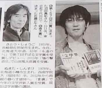 2017年上半期の芥川賞に選ばれた沼田真佑さん(右)と直木賞に選ばれた佐藤正午さん