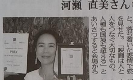 河瀬直美さんのカンヌ国際映画祭受賞について報道する毎日新聞
