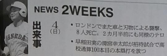 早実の清宮幸太郎の写真を掲載する朝日新聞