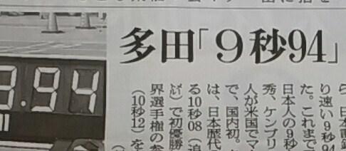 追い風参考ながら9秒94を記録した多田修平