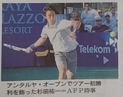トルコのアンタルヤ・オープンで優勝した杉田祐一