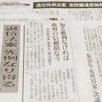天皇の退位特例法に関する報道が載った新聞