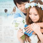 英字新聞風の結婚新聞。写真の良さを引き立たせるべく全面的に引き伸ばした