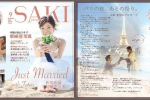2018年9月に作ったファッション雑誌風の結婚新聞