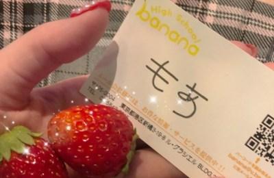 新橋いちゃキャバ・JK制服キャバクラ【ハイスクールbanana】 もあ 名刺とイチゴ