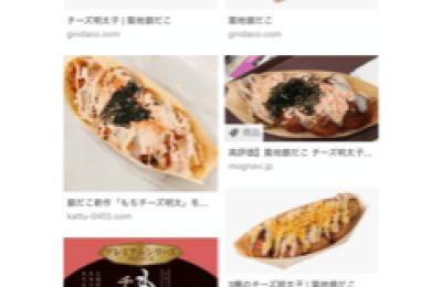 新橋いちゃキャバ・JK制服キャバクラ【ハイスクールbanana】 ゆめか たこやき