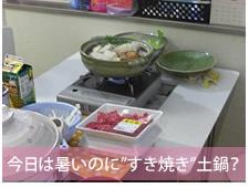 すき焼きって土鍋じゃないと思うんです・・・