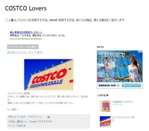costoco-lovers