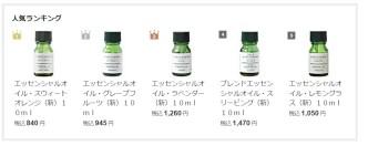 mujirushi-aroma-ranking