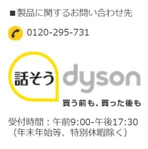dyson-vustmer2
