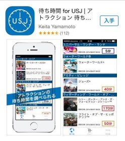 iphone-usj-machijikan