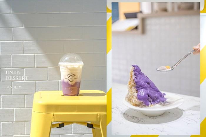 永康街美食:JinJin金金良甜冰店-芋泥紫薯、鐵觀音珍奶仙奶,融合台灣味新舊可愛感刨冰
