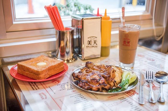 台北中山:美天餐室 90年代舊香港茶餐廳,聽劉德華吃西多士、金山醬烤雞腿,再喝杯鴛鴦絲襪奶茶