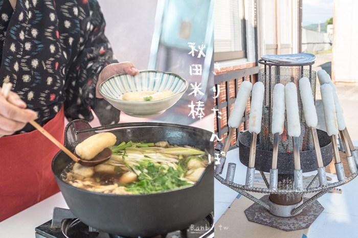 秋田自由行:秋田烤米棒DIY、比內地雞米棒鍋,開朗媽媽的店跟可愛的阿嬤一起吃在地美食