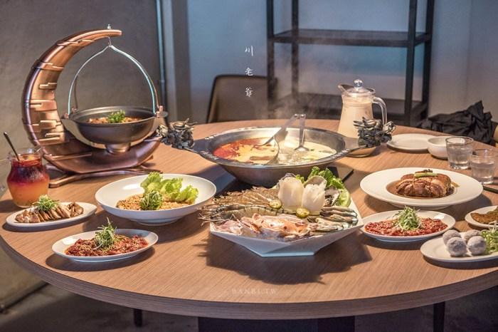台北內湖 川老爺麻辣鍋:麻辣鴛鴦火鍋、川菜一次吃到,鴨血免費續、溫體牛肉及川菜買一送一