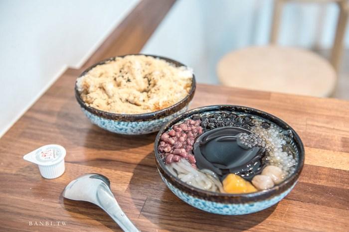 台北美食:仙草下凡 中山區巷裡手工熬煮芋泥嫩仙草凍、麵茶煉乳冰