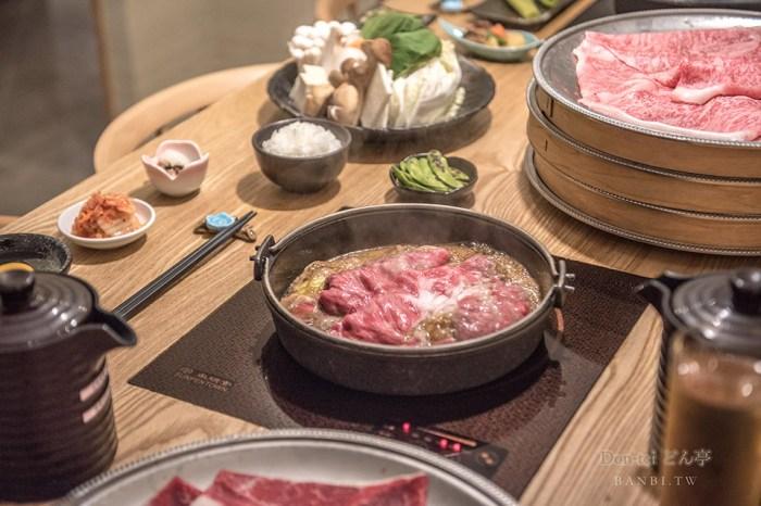 台北中山美食:どん亭Don tei壽喜燒上極鍋物吃到飽,肥美日本鹿兒島和牛、399元酒精飲料無限暢飲