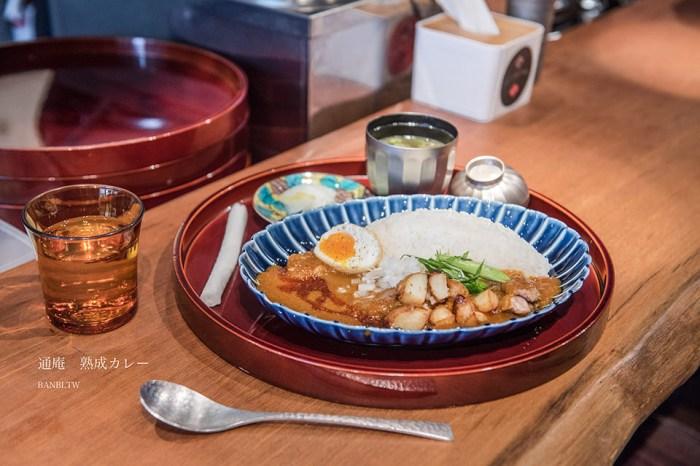 台北大安:通庵熟成咖哩,最好吃的咖哩飯之一,花椒油更是厲害-附內用外帶菜單價格