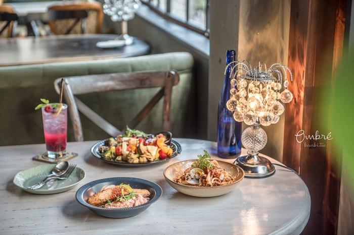台北大安Ombré歐風餐廳:極美的水晶燈下聚餐,與早午餐、義大利麵與餐酒料理約會,附菜單資訊