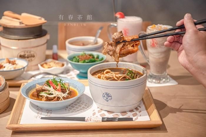 有春茶館 台中車站美食:復古台菜小吃新作,在回憶裡的懷舊茶店聚餐